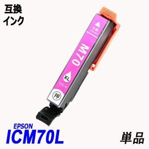 スペック詳細  【対応プリンター】  エプソン(EPSON)社  【純正品番】  IC70  【顔料...