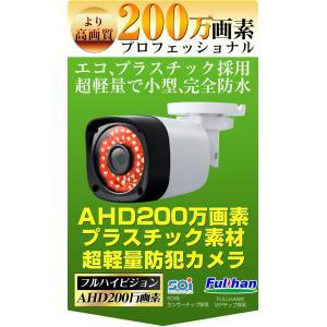 防犯カメラ 52万画素 2.8mm広角 監視カメラ セット 屋外|goodeyes|02
