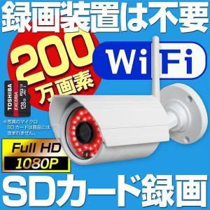 防犯カメラの中でも特に人気の防犯カメラ。  防犯対策の優れモノ  映像も音声も microSDカード...