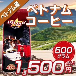 【バターで焙煎したフレーバー珈琲】  ベトナムコーヒーの豆は、ロブスタ種の豆を中心に用いることが多い...