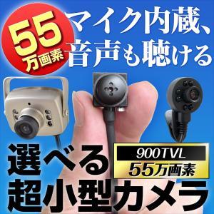 防犯カメラ 55万画素 小型 ピンホール 監視カメラ マイク 音声 屋内