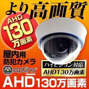 防犯カメラ 130万画素 AHD 監視カメラ 3.6mm 屋...