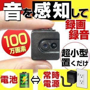 防犯カメラ 超小型 録画 録音 防犯カメラ SDカード 電池...