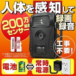 防犯カメラの中でも特に人気の防犯カメラ。  防犯カメラより気軽に設置。  ストラップで、どこにでも設...