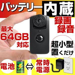 防犯カメラより気軽に設置、防犯対策の優れモノ。  全長6センチのミニ録画機  録画解像度100万画素...