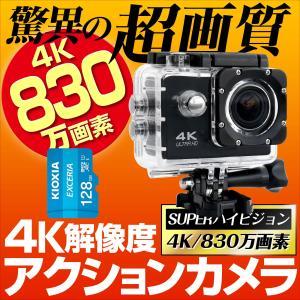 アクションカメラ 4K 830万画素 SDカード 録画 ウェ...