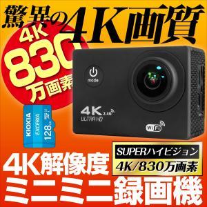 4K解像度、830万画素、ドライブレコーダーです。  ミニ録画機の常識を変える、フルハイビジョンの4...