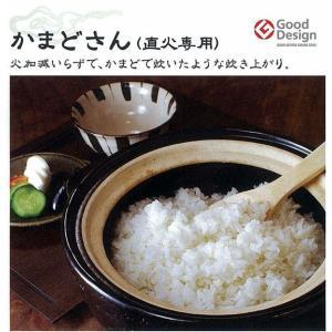 長谷園 かまどさん 3合炊き NCT-01 長谷製陶 送料無料 goodfeel 02