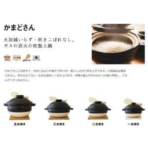 長谷園 かまどさん 3合炊き NCT-01 長谷製陶 送料無料 goodfeel 05