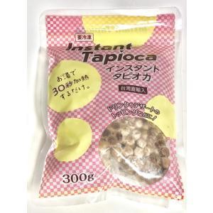 冷凍 インスタント タピオカ 300g 神戸物産 1袋