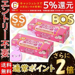 ★【ポイント2倍】★おむつが臭わない袋 BOS(ボス)消臭袋 SSサイズ 200枚入り×2( ベビー...