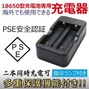全品送料無料 18650 リチウムイオン電池+ 専用充電器セット 3600mAh 18650充電池×2本 18650用充電器 セット お得 グッドグッズ goodgoods-1 02