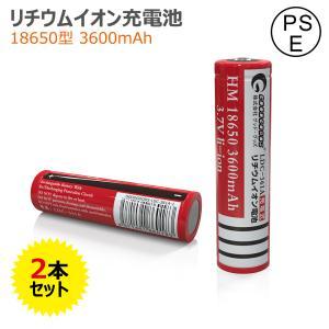 全品送料無料 18650 リチウムイオン電池+ 専用充電器セット 3600mAh 18650充電池×2本 18650用充電器 セット お得 グッドグッズ goodgoods-1 03
