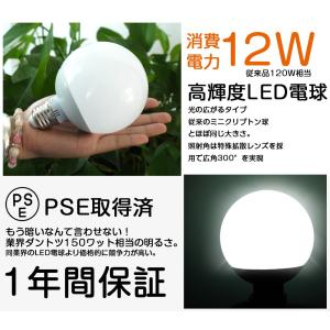 ポイント5倍 GOODGOODS LED電球 E26 12W 100W形相当 昼白色 ledライト ランプ 広角 天井照明 照明器具 省エネ 一年保証|goodgoods-1|02