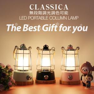 GOODGOODS LEDランタン 災害用 LEDライト 調光調色 ランタン おしゃれ 白色 暖色 ...