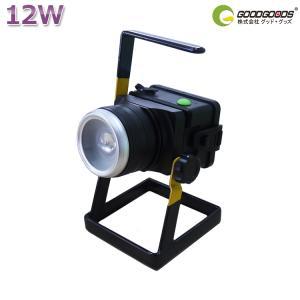 商品名:12W充電式LED投光器(GOODGOODS) 品番:GH10-S 製造元:グッド・グッズ ...