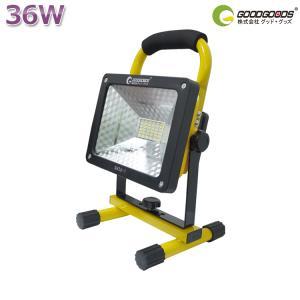 商品名:36W充電式LED投光器 品番:GH36-1(GOODGOODS正規品) 製造元:グッド・グ...