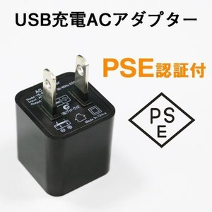 ACアダプター USB充電器 AC100-240V USB コンセント iPhone iPad スマホ タブレット Android 各種対応 家庭用コンセント 5V 1A|goodgoods-1