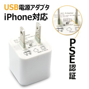ACアダプター USB充電器 AC100-240V USB コンセント iPhone iPad スマホ タブレット Android 各種対応 家庭用コンセント 5V 1A|goodgoods-1|05