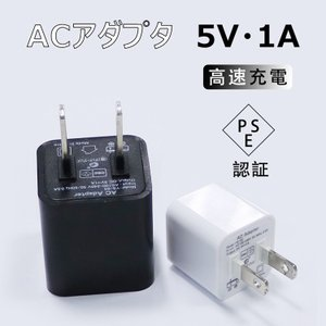 ACアダプター USB充電器 AC100-240V USB コンセント iPhone iPad スマホ タブレット Android 各種対応 家庭用コンセント 5V 1A|goodgoods-1|02