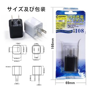 ACアダプター USB充電器 AC100-240V USB コンセント iPhone iPad スマホ タブレット Android 各種対応 家庭用コンセント 5V 1A|goodgoods-1|04