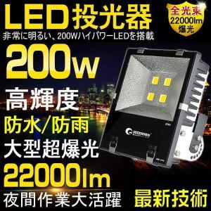 GOODGOODS LED 投光器 200W 2000W相当 LED投光器 看板灯 集魚灯 作業灯 駐車場灯 広角 防水加工 一年保証 JP200W|goodgoods-1