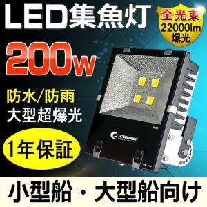 商品名:200W LED投光器(GOODGOODS) 品番:JP200W 製造元:グッド・グッズ 消...