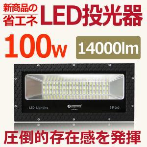 限定SALE LED投光器 100W 1000w相当 投光器 スタンド 2種類ステー  屋外照明 防...