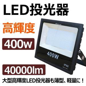 LED投光器 400w 4000w相当 薄型 100V LED 投光器 屋外 防水 家庭用電源対応 駐車場灯 LED照明 看板 工場|goodgoods-1
