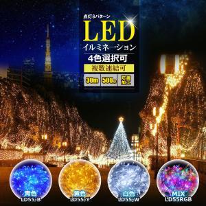 イルミネーション 100球 10m LED電飾 クリスマス ...