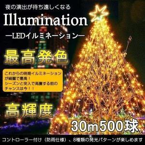 クリスマス イルミネーションライト 屋外 LED電飾 100...