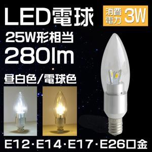 LED電球 シャンデリア電球 3W 25W形相当 E12 E17 E26 口金 280ルーメ 天井照明 昼白色 電球色 ld12 GOODGOODS|goodgoods-1