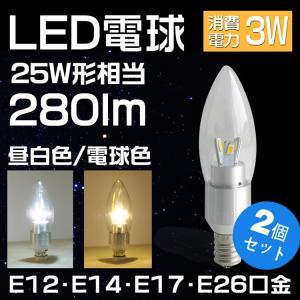 GOODGOODS 2本セット LED電球 シャンデリア 3W 25W形相当 E12 E14 E17 E26 280lm 新生活 天井照明 ld12|goodgoods-1