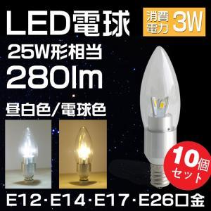 10本セット LEDシャンデリア電球 LED電球 3W 25W形相当 新生活 天井照明 280lm ld12 GOODGOODS|goodgoods-1