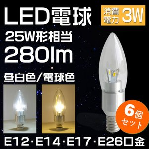 GOODGOODS 6個セット LED電球 シャンデリア E12 E17 E26口金 25W形相当 280lm 天井照明 新生活 引越しld12|goodgoods-1