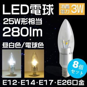 GOODGOODS 8本セット LED電球 シャンデリア 3W 25W形相当 280lm 新生活 引越し 高輝度 省エネ ld12|goodgoods-1