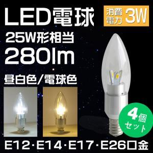 GOODGOODS 4本セット LED電球 シャンデリア 3W 25W形相当 280ルーメ 省エネ 天井照明 新生活 引越しld12|goodgoods-1