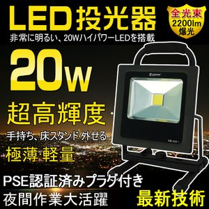 GOODGOODS 新発売 LED投光器 20W 200W相当 ポータブル・壁面取付2WAY 昼白色 集魚灯 看板灯 広角 屋外 防水 15M電源コード付き|goodgoods-1