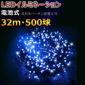 クリスマス 飾り イルミネーションライト 電池交換式 500球 32M 青 電飾 LEDイルミネーションライト クリスマス ス飾りつけ 家庭 LD30M-B goodgoods-1