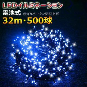 クリスマス 電池交換式 イルミネーションライト 電池交換式 500球 32M 青 電飾 LEDイルミネーションライト クリスマス ス飾りつけ 家庭 LD30M-B goodgoods-1