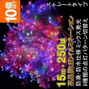 十点セット 法人向け イルミネーションライト 250球 15m RGB メモリー機能 屋外用 防水 クリスマスツリー 飾り クリスマスイルミネーション ストレート|goodgoods-1