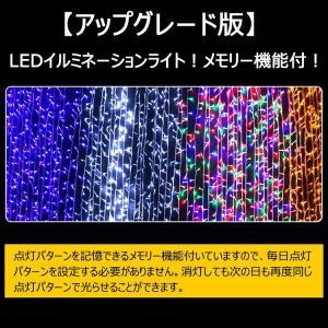 イルミネーション クリスマス 500球 30m 連結可 屋外用 LED電飾 イルミネーションライト メモリー機能 クリスマスライト 飾り付け|goodgoods-1|03