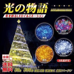 イルミネーション ライト LED クリスマスイルミネーション 500球 30m 電飾 イルミネーションLEDライト 屋外 防水 デコレーション 装飾 連結可|goodgoods-1|02