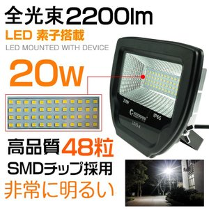 LED投光器 20W 200W相当 軽量 小型 スポットライト AC100V 投光器 店舗照明 投光機 屋外照明 スタンド 看板灯 駐車場灯 防犯灯 GOODGOODS|goodgoods-1|02