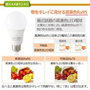 LED電球 E26 60W形相当 一般電球形 昼白色 電球色 広配光 照明器具 天井 密閉型器具対応 消費電力 9W 2年保証 GOODGOODS|goodgoods-1|04
