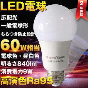 LED電球 E26 60W形相当 一般電球形 昼白色 電球色 広配光 照明器具 天井 密閉型器具対応 消費電力 9W 2年保証 GOODGOODS|goodgoods-1|06
