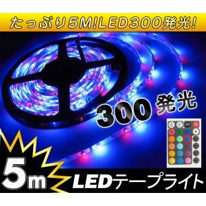 ■1巻で3色が同時に表示できる。カラーフルな光感!! ■SMDテープLED 発光【約5Mロール】 ■...