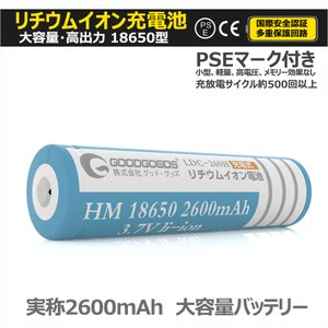 GOODGOODS 18650 リチウムイオン電池 2600mAh バッテリー 多重保護回路付き 18650型充電池 充電式投光器 ライト ランタン用  PSE認証済み グッド・グッズ PayPayモール店