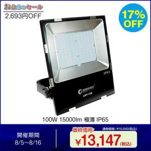 LED投光器 100W 1000W相当 投光器 大型LED投光器 屋外 薄型 15000lm 広角 屋外照明 投光機 看板灯 作業灯 駐車場灯 一年保証 GOODGOODS|goodgoods-1