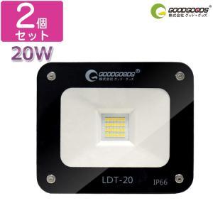 2個セット GOODGOODS LED投光器 20W 200W相当 LEDライト 防水 屋外 集魚灯 LED照明 店舗照明 看板照明 昼光色 極薄型 広角120度 作業灯 一年保証|goodgoods-1